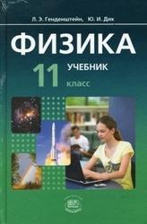 УЧЕБНИК ПО ФИЗИКЕ 11 КЛАСС