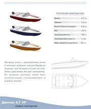 Продается новая лодка моторная Дончак 4,  7VР
