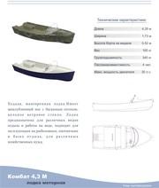 Продается новая лодка моторная Комбат 4, 3M