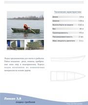 Продается новая лодка гребная Лиман 3,  8