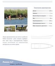 Продается новая лодка гребная Лиман 4,  7