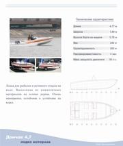 Продается новая лодка моторная Дончак 4.7