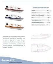 Продается новая лодка моторная Дончак 4,  7V