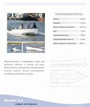 Продается новая лодка моторная Комбат 4,  3