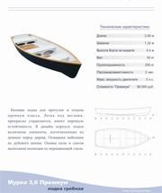 Продается новая лодка гребная Мурка 3,  6 С VIP (килевая)