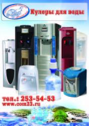 Кулеры для воды в Краснодаре: BioFamily,  AquaWork,  AquaWell,  Vr,  Bona