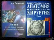 Книги по оперативной хирургии.