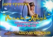 Танец живота в Краснодаре школа Рахат-Лукум