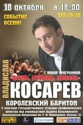 Владислав Косарев 18.10.2014г в 18.00