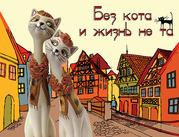 Книга Без кота и жизнь не та