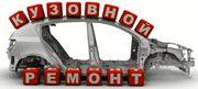 Кузовной ремонт в Краснодаре