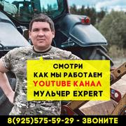 Аренда/Услуги Мульчера
