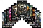 Коллекция книг S.T.A.L.K.E.R.
