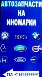 Автозапчасти в наличии и под заказ  AUDI,  VW,  CHEVROLET,  FORD,  OPEL,  F